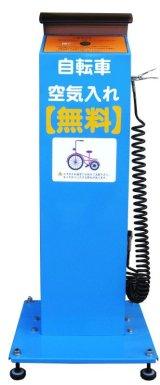 エアーステーションAS-100A(自転車用)