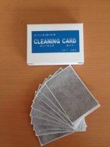 クーリーニングカード(カードリーダー用)